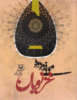 موسيقي-در-دوره-غزنويان