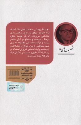 تصویر شخصيتهاي مانا 16-حسين محبوبي اردكاني