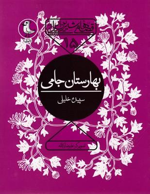 قصه-هاي-شيرين-ايراني15-بهارستان-جامي