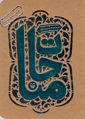 مناجات-عباس-حسين-نژاد