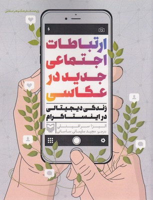 ارتباطات-اجتماعي-جديد-در-عكاسي