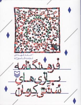 فرهنگنامه-بازي-هاي-سنتي-كرمان