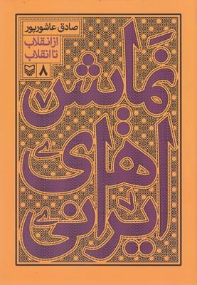 نمایش-های-ایرانی-8-از-انقلاب-تا-انقلاب