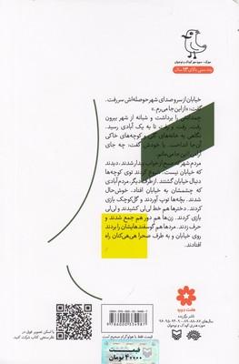 تصویر قصه هاي جورواجور 1-خياباني كه حوصله اش سررفت