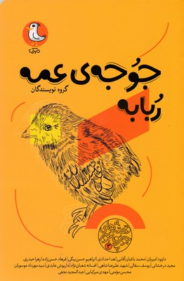 قصه هاي جورواجور 3-جوجه ي عمه ربابه(رقعي)سوره مهر