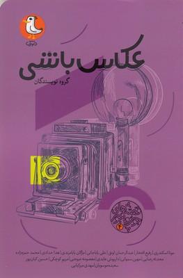 تصویر قصه هاي جورواجور 4-عكاس باشي