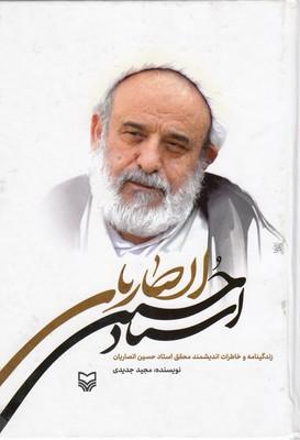 زندگينامه-و-خاطرات-استاد-حسين-انصاري