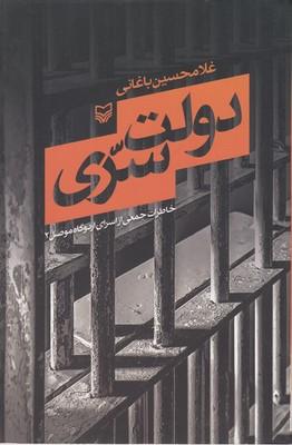 دولت-سري-اسراي-اردوگاه-موصل2