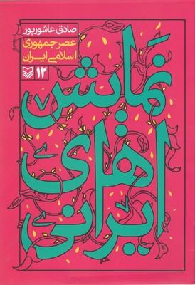 تصویر نمایش های ایرانی 12-عصرجمهوری اسلامی ایران