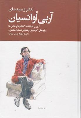تصویر تئاتر و سينماي آربي اوانسيان