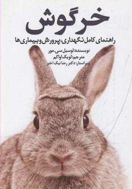 خرگوش-راهنماي-كامل-نگهداري،-پرورش-و-بيماري