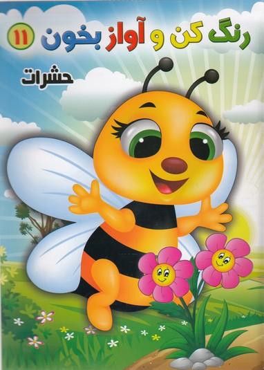 رنگ-كن-آواز-بخوان-11-حشرات