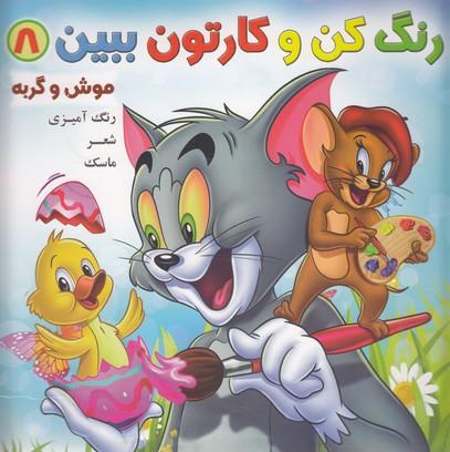 رنگ-كن-كارتون-ببين-8-موش-و-گربه