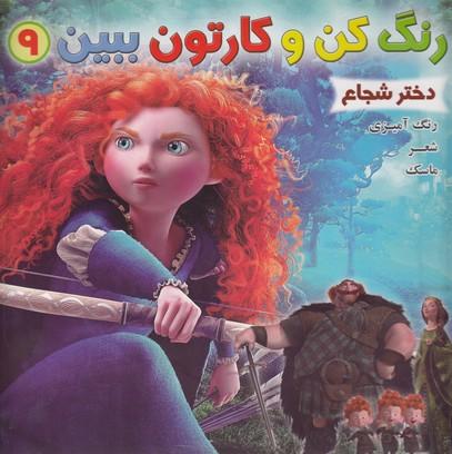 رنگ-كن-كارتون-ببين-9-دختر-شجاع