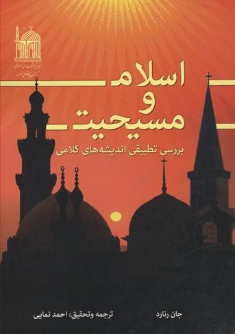 اسلام-و-مسيحيت