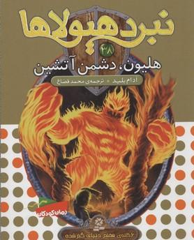 نبرد-هيولاها(38)هليون،-دشمن-آتشين