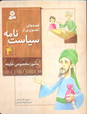 قصه-هاي-تصويري-از-سياست-نامه-4--مامور-مخصوص-خليفه