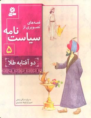 قصه-هاي-تصويري-از-سياست-نامه-5--دو-آفتابه-طلا