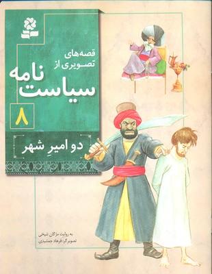 قصه-هاي-تصويري-از-سياست-نامه-8--دو-امير-شهر-