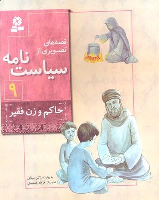 قصه-هاي-تصويري-از-سياست-نامه-9--حاكم-و-زن-فقير