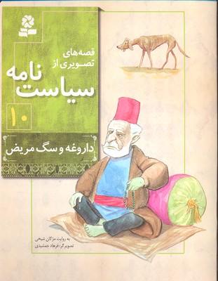 قصه-هاي-تصويري-از-سياست-نامه-10--داروغه-و-سگ-مريض