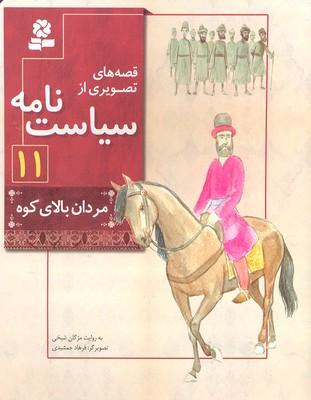 قصه-هاي-تصويري-از-سياست-نامه-11--مردان-بالاي-كوه