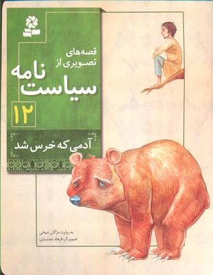 قصه-هاي-تصويري-از-سياست-نامه-12--آدمي-كه-خرس-شد
