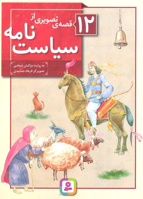 مجموعه-12-قصه-تصويري-از-سياست-نامه