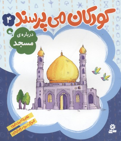 كودكان-مي-پرسند(4)درباره-مسجد