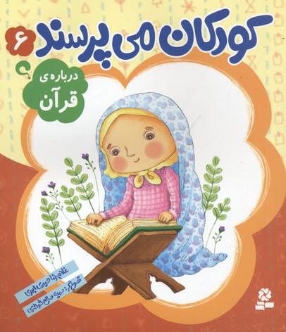 كودكان-مي-پرسند(6)درباره-قرآن