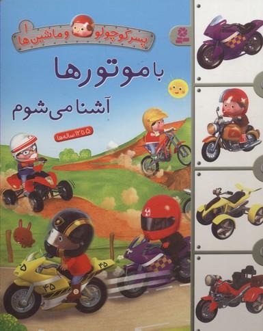 پسر-كوچولو-و-ماشين-ها(1)با-موتور-آشنا-مي-شوم
