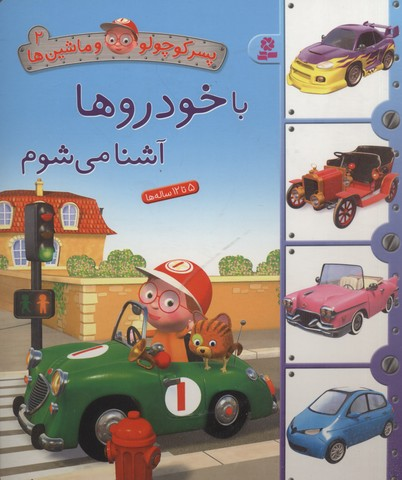 پسر-كوچولو-و-ماشين-ها(2)با-خودرو-آشنا-مي-شوم