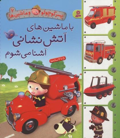 پسر-كوچولو-و-ماشين-ها(7)با-ماشين-هاي-آتش-نشاني-آشنا-مي-شوم