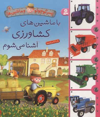 پسر-كوچولو-و-ماشين-ها(9)با-كشاورزي-آشنا-مي-شوم