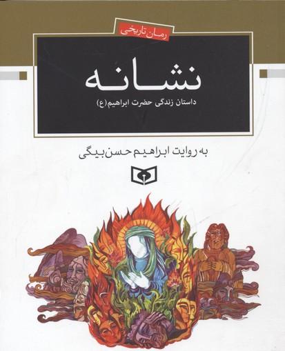 رمان-تاريخي-نشانه-داستان-زندگي-حضرت-ابراهيم(ع)