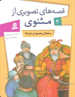 قصه-هاي-تصويري-مثنوي(4)-سلطان-محمود