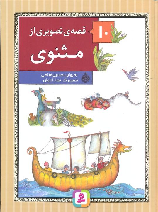 10-قصه-تصويري-از-مثنوي