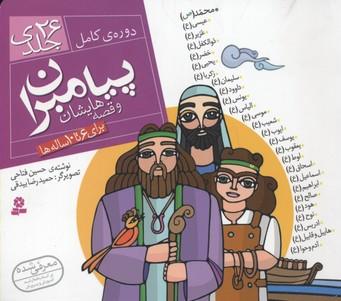 مجموعه-پيامبران-قصه-هايشان(26جلدي)