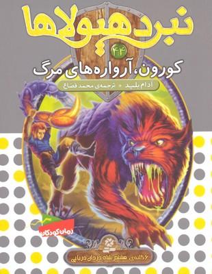 نبرد-هيولاها(44)كورون-آرواره-هاي-مرگ