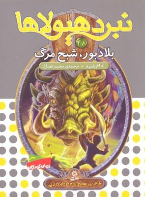نبرد-هيولاها(48)بلادبور-شبح-مرگ