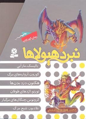 مجموعه-هشتم-نبرد-هيولاها(6-جلدي-قابدار)