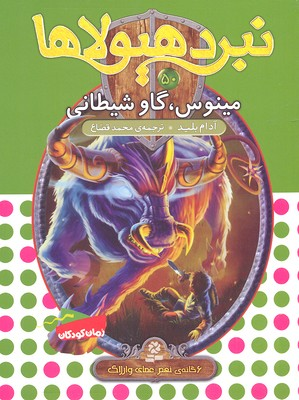 نبرد-هيولاها(50)مينوس،-گاو-شيطاني