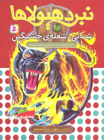 نبرد-هيولاها(56)شماني،شعله-ي،خشمگين