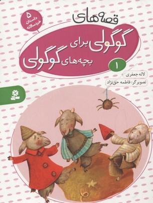قصه-هاي-گوگولي-براي-بچه-هاي-گوگولي(1)