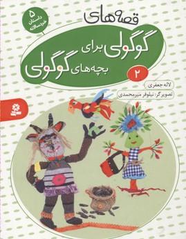 قصه-هاي-گوگولي-براي-بچه-هاي-گوگولي(2)