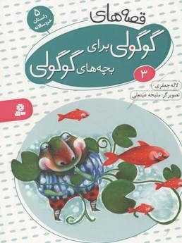قصه-هاي-گوگولي-براي-بچه-هاي-گوگولي(3)