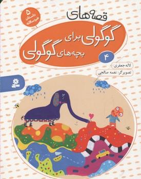 قصه-هاي-گوگولي-براي-بچه-هاي-گوگولي(4)