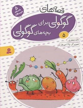 قصه-هاي-گوگولي-براي-بچه-هاي-گوگولي(5)