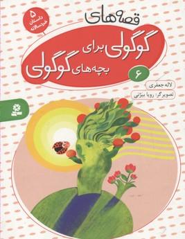 قصه-هاي-گوگولي-براي-بچه-هاي-گوگولي(6)
