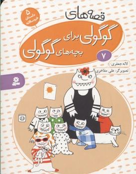 قصه-هاي-گوگولي-براي-بچه-هاي-گوگولي(7)